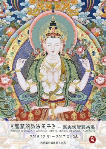 Prince Dharma's Wisdom - Art Exhibition of Lama Jamyang / Data Image Source:  Art of Nature Contempo...