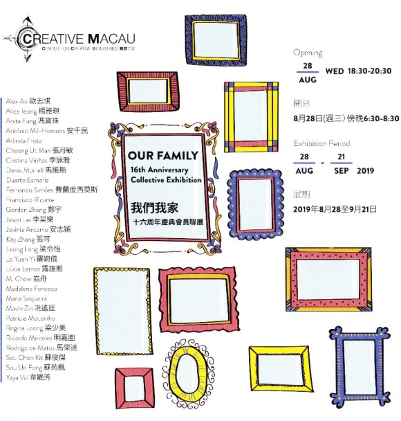 Opening of《OUR FAMILY》/ Data image source: Creative Macau - Center for Creative Industries