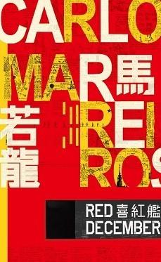 """Invitation to the Opening Ceremony of """"Red December - Exposição de Carlos Marreiros""""/ Data Image Sou..."""