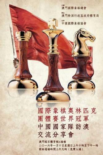 Data Source:Macau Chess Association / HouKongDaily