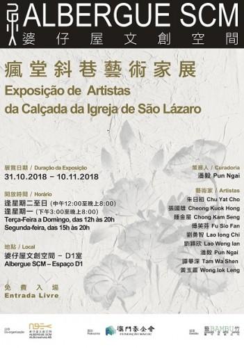 """""""Exhibition of Artists of Calçada da Igreja de São Lázaro"""" at the Hall D1 of Albergue SCM / Data Ima..."""