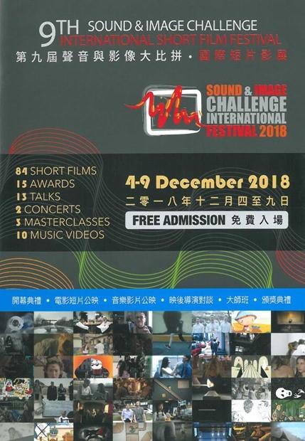 """Sound&Image Challenge International Festival 2018 "" / Data Image Source: Creative Mac..."