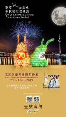 """ '70 + 20 Commemoration - All in the Family'  - 4th Macau International Urban Lanterns Festiva..."
