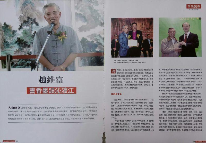 资讯影像来源: 澳门文化艺术学会 会长  赵维富