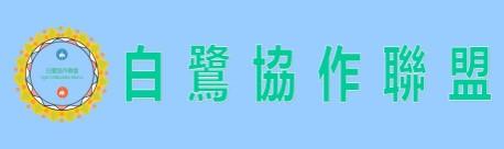 白鹭协作联盟名誉主席、荣誉主席 / 资讯影像来源:清大文产(北京)规划设计研究院 院长助理 董政 (白鹭董侠客);婆仔屋文创空间协调员 刘芷蕎 (白鹭刘侠客);碧桂园(内蒙古区域)执行总裁 葛焰燃 (...
