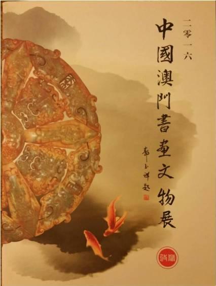 资讯影像来源:澳门收藏家协会 会长  吴利勋